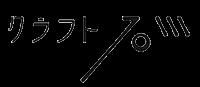 三重県菰野町の窯元 クラフト石川